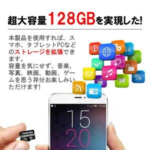 microSDカードマイクロSDmicroSDXC128GBToshiba東芝UHS-IU34KAppPerformanceClass1対応超高速読出速度95MB/s書込速度95MB/s保管用クリアケースが付きバルク品送料無料