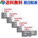 お買得5枚組 microSDカード マイクロSD microSDXC 64GB【送料無料翌日配達】新発売 80MB/s SanDisk サンディスク Ultra UHS-1 CLASS10 海外パッケージ