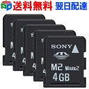 お買得5枚組メモリースティック PRO マイクロ (Micro) M2 4GB【送料無料翌日配達】 Sony ソニー パッケージ品 02P05Nov16 02P03Dec16