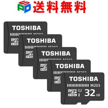 お買得5枚組 microSDカード マイクロSD microSDHC 32GB Toshiba 東芝 UHS-I 超高速100MB/s FullHD対応 パッケージ品 送料無料
