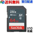 お買得10枚組 SDカード Ultra UHS-I SDXC カード 64GB【送料無料翌日配達】class10 SanDisk サンディスク 高速48MB/s パッケージ品