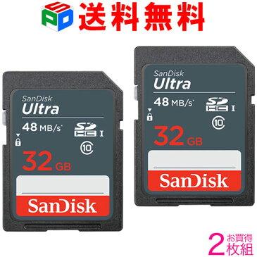 お買得2枚組 SDカード SanDisk サンディスク Ultra SDHC カード 32GB 高速UHS-I class10 送料無料