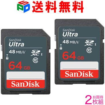 お買得2枚組 SDカード Ultra UHS-I SDXC カード 64GB class10 SanDisk サンディスク 高速48MB/s パッケージ品 送料無料