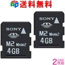 お買得2枚組メモリースティック PRO マイクロ (Micro) M2 4GB Sony ソニー パッケージ品 02P05Nov16 02P03Dec16 送料無料