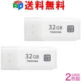 お買得2枚組 USBメモリ 32GB 東芝 TOSHIBA USB3.0 パッケージ品 送料無料