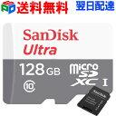microSDカード マイクロSD microSDXC 128GB【送料無料翌日配達】80MB/s SanDisk サンディスク Ultra UHS-1 CLASS10 専用SDアダプター付 海外パッケージ