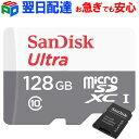 microSDカード マイクロSD microSDXC 128GB【翌日配達】80MB/s SanDisk サンディスク Ultra UHS-1 CLASS10 専用SDアダプター付 海外パッケージ