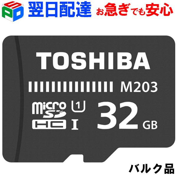 microSDカード マイクロSD microSDHC 32GB Toshiba 東芝【翌日配達】UHS-I 超高速100MB/s FullHD対応 企業向けバルク品