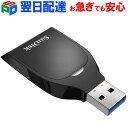 SDカードリーダー USB3.0接続 SanDisk サンディスク【翌日配達】UHS-I R:170MB/s対応 SDXC対応 海外パッケージ品 SDDR-C531-GNANN