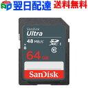 SDカード Ultra UHS-I SDXC カード 64GB【翌日配達送料無料】class10 SanDisk サンディスク 高速48MB/s パッケージ品