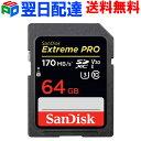 期間限定ポイント2倍!SanDisk SDカード SDXCカード 64G サンディスク【翌日配達送料無料】Extreme Pro 超高速170MB/s class10 UHS-I U3 V30 4K Ultra HD対応 SASD64G-XXY