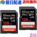 お買得2枚組 SanDisk SDカード SDXCカード 128G サンディスク【翌日配達送料無料】Extreme Pro 超高速170MB/s class10 UHS-I U3 V30 4K Ultra HD対応