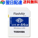 東芝 TOSHIBA 無線LAN搭載 FlashAir W-04 第4世代【翌日配達送料無料】Wi-Fi SDXCカード 64GB UHS-I U3 90MB/s Class10 日本製 海外パッケージ品