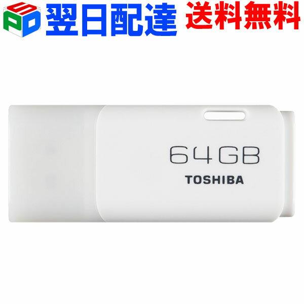 USBメモリ64GB 東芝 TOSHIBA パッケージ品【翌日配達送料無料】