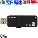 64GB USBメモリー USB3.0 TOSHIBA 東芝【翌日配達送料無料】TransMemory U365 R:150MB/s スライド式 ブラック 海外パッケージ品