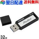 SPD楽天市場店で買える「USBメモリー 32GB TOSHIBA【翌日配達送料無料】 TransMemory USB3.0 海外パッケージ品 ブラック」の画像です。価格は898円になります。
