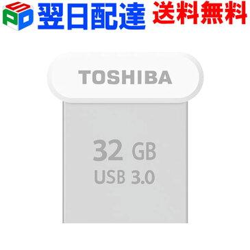 32GB USBメモリー USB3.0 TOSHIBA 東芝【翌日配達送料無料】TransMemory U364 R:120MB/s 超小型サイズ 海外パッケージ品