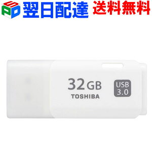 USBメモリ 32GB 東芝 TOSHIBA【翌日配達送料無料】USB3.0 パッケージ品 お買い物マラソンセール