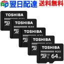 お買得5枚組 microSDカード マイクロSD microSDXC 64GB 【翌日配達送料無料】Toshiba 東芝 UHS-I 超高速100MB/s 海外パッケージ品