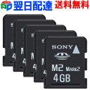 お買得5枚組メモリースティック PRO マイクロ (Micro) M2 4GB【翌日配達送料無料】 Sony ソニー パッケージ品 02P05Nov16 02P03Dec16