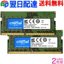 お買得2枚組 Crucial DDR4ノートPC用 メモリ ...
