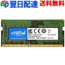 期間限定ポイント2倍!ランキング1位獲得!Crucial DDR4ノートPC用 メモリ Crucial 8GB DDR4-2666 SODIMM CT8G4SFS8266【5年保証・翌日配達送料無料】・・・
