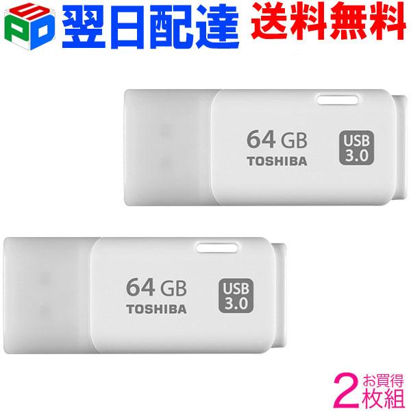 お買得2枚組 USBメモリ 64GB 東芝 TOSHIBA【翌日配達送料無料】USB3.0 パッケージ品