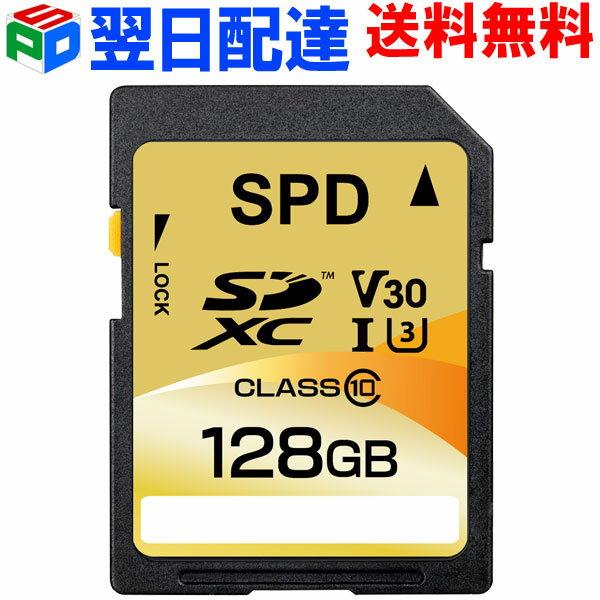 7年保証!4K動画録画 SDカード SDXC カード 128GB SPD【翌日配達送料無料】超高速R:100MB/s W:80MB/s Class10 UHS-I U3 V30