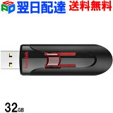 USBメモリー 32GB SanDisk サンディスク【翌日配達送料無料】Cruzer Glide USB3.0対応 超高速 パッケージ品