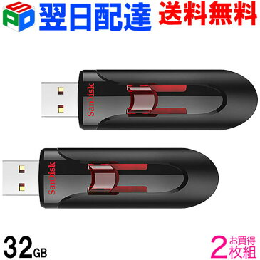 お買得2枚組 USBメモリー 32GB SanDisk サンディスク【翌日配達送料無料】Cruzer Glide USB3.0対応 超高速 パッケージ品