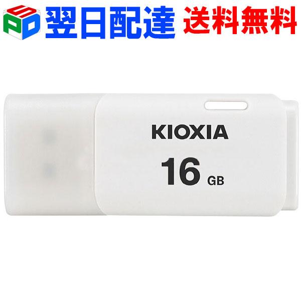 USBメモリ16GB KIOXIA【翌日配達送料無料】パッケージ品 ホワイト KXUSB16G-LU202WC4