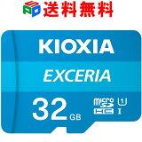 期間限定ポイント2倍!microSDカード 32GB microSDHCカード マイクロSD KIOXIA(旧東芝メモリー) EXCERIA CLASS10 UHS-I FULL HD対応 R:100MB/s 海外パッケージ KXTF32NA-LMEX1LC4 送料無料