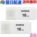 特価!お買得2枚組 USBメモリ16GB KIOXIA(旧東芝メモリー)日本製 【翌日配達送料無料】 海外パッケージ ホワイト KXUSB16G-LU202WGG4-2SET・・・