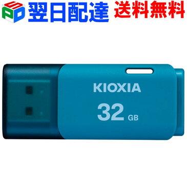 USBメモリ32GB 日本製 KIOXIA(旧東芝メモリー)【翌日配達送料無料】 USB2.0 TransMemory U202 ブルー 海外パッケージ