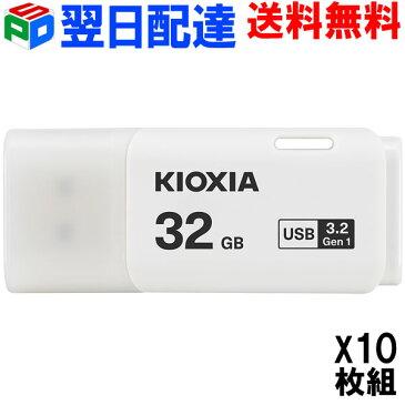お買得10枚組 32GB USBメモリ USB3.2 Gen1 日本製 【翌日配達送料無料】 KIOXIA(旧東芝メモリー) TransMemory U301 キャップ式 ホワイト 海外パッケージ KXUSB32G-LU301WC4-10SET
