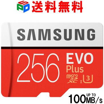期間限定ポイント2倍!microSDカード マイクロSD microSDXC 256GB Samsung EVO Plus Nintendo Switch 動作確認済 読出速度100MB/s 書込速度90MB/s UHS-I U3 Class10 SD変換アダプター付 パッケージ品 送料無料 SMTF256G-MC256HACN