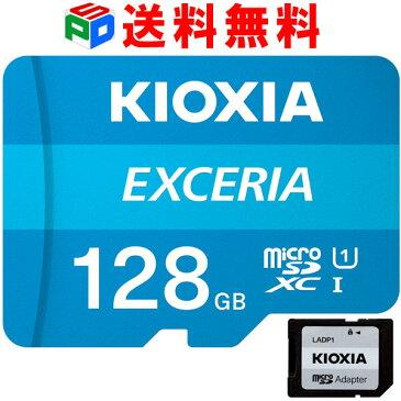 microSDカード マイクロSD microSDXC 128GB KIOXIA(旧東芝メモリー) EXCERIA UHS-I U1 FULL HD対応 超高速100MB/s SD変換アダプター付 海外パッケージ KXTF128G-LMEX1LGG2 送料無料