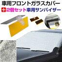 車用フロントガラスカバー 凍結防止カバー フロントガラスシー