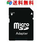 microSD/microSDHCカード/microSDXCカード TO SDカード 変換アダプタ クリアケース付 企業向けバルク品 送料無料