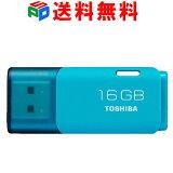 USBメモリ16GB 東芝 TOSHIBA 新製品 パッケージ品 ブルー 送料無料