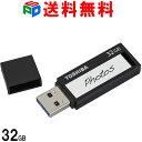 USBメモリー 32GB TOSHIBA TransMemory USB3.0 海外パッケージ品 ブ...
