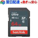 SDカード Ultra UHS-I SDXC カード 64GB【翌日配達】class10 SanDisk サンディスク 高速48MB/s パッケージ品 あす楽対応