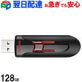 USBメモリー 128GB【翌日配達】SanDisk サンディスク Cruzer Glide USB3.0対応 超高速 パッケージ品