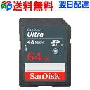SDカード Ultra UHS-I SDXC カード 64GB【送料無料翌日配達】class10 SanDisk サンディスク 高速48MB/s パッケージ品