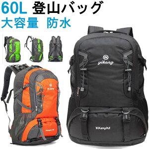 リュックサック バックパック 大容量 登山バッグ サイクルバッグ ザック リュック 旅行 遠足 宅配便送料無料 あす楽対応