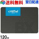 Crucial クルーシャル SSD 120GB【3年保証・...