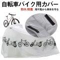 自転車カバーサイクルカバーサイクルカバー防水雨や風から車体を守る