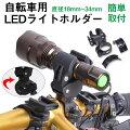 自転車用LEDライトホルダー