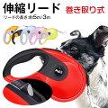 犬用伸縮リードペットリードコントローラー巻き取り式ペット用品犬用宅配便送料無料あす楽対応