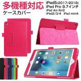 iPad2/iPad3/iPad4/iPad5 (2017/2018)/iPad Air2/iPad Air/iPad mini4 iPad Pro 9.7インチ ケースカバー PUレザーケースカバー smart cover対応 PADC001 PADC011 PADC031 送料無料